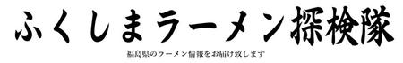 ふくしまラーメン探検隊